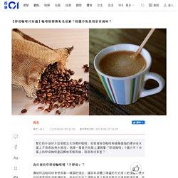 【即溶咖啡冷知識】咖啡粉變顆粒易溶解?粉團沙粒狀則更具風味?|香港01|教煮