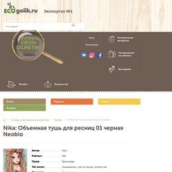 Объемная тушь для ресниц 01 черная Neobio - отзыв Экоблогера Nika