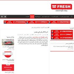 شركة فريش في مصر - توكيل تكييف فريش 01096999969