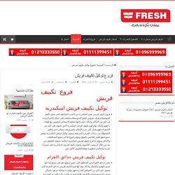 فروع تكييف فريش مصر 01111399451 01096999969