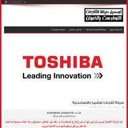 صيانة ثلاجات توشيبا بالاسكندرية 01227648339-034252595