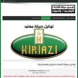 توكيل صيانة ثلاجات كريازى بالاسكندرية 01227648339-034252595