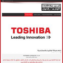 رقم صيانة توشيبا بالاسكندرية 01227648339-034252595