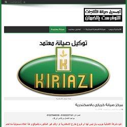 مركز صيانة كريازى بالاسكندرية 01227648339-034252595