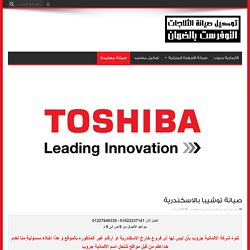 صيانة توشيبا بالاسكندرية 01227648339-034252595