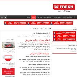 ارقام مبيعات تكييف فريش - تكييف فريش 01273333550 01111160124