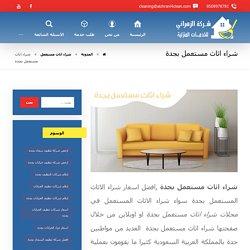 شراء اثاث مستعمل بجدة - شركة الزهراني للخدمات المنزلية شراء اثاث مستعمل جدة 01553350905