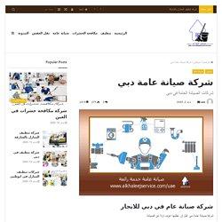 شركات الصيانة العامة في دبي