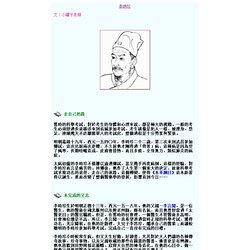 科學名人堂03:李時珍