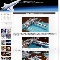 #038 「X-wing」ペーパークラフト : uhu02 ペーパークラフト