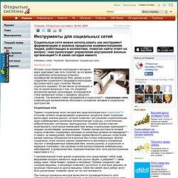 Инструменты для социальных сетей - № 04, 2008