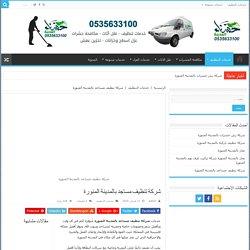 شركة تنظيف مساجد بالمدينة المنورة 0535633100 - حسناء المدينة