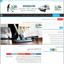شركة تنظيف منازل بينبع - 0535633100 حسناء المدينة