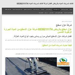 عزل اسطح بالرياض 0539211174 شركة عزل الاسطح من المياة الحرارة الرطوبة الشمس