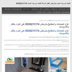 عزل الحمامات والمطابخ بالرياض 0539211174 على البارد بالقار بالانسومات
