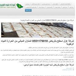 شركة عزل اسطح بالرياض 0551179010 المنازل المباني من الحرارة المياه الرطوبة