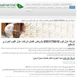 شركة عزل فوم 0551179010 بالرياض افضل شركات عزل الفوم الحراري لاسطح