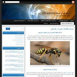 شركة خبراء المملكة 0564210982