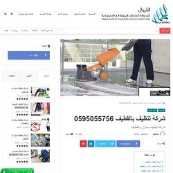 شركة تنظيف بالقطيف 0595055756