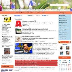 Сказочная Русь за 06-09-2013 смотреть онлайн 3 сезон