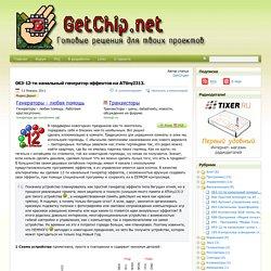 063-12-ти канальный генератор эффектов на ATtiny2313.