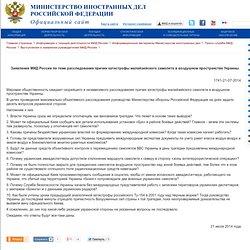 Заявление МИД России по теме расследования причин катастрофы малайзийского самолета в воздушном пространстве Украины