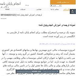 09104603123 - مرکز انجام پایان نامه کارشناسی ارشد و دکتری و چاپ مقاله ISI