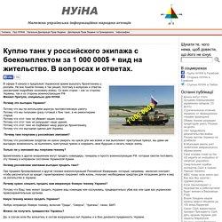 Куплю танк у российского экипажа с боекомплектом за 1 000 000$ + вид на жительство. В вопросах и ответах. « НУіНА
