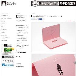 1/100建築模型用添景グリーティングカード No.4 ちゅ。編 - 製品詳細