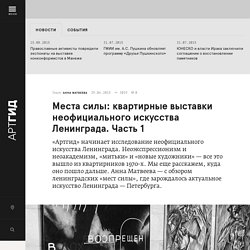 Места силы: квартирные выставки неофициального искусства Ленинграда. Часть 1