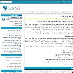 تحدي: تحقيق جنائي ألكتروني رقم (1) : مجتمع الحماية العربي