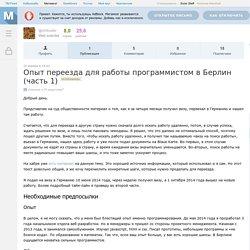 Опыт переезда для работы программистом в Берлин (часть 1)