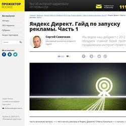 Яндекс Директ. Гайд по запуску рекламы. Часть 1