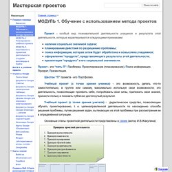МОДУЛЬ 1. Обучение с использованием метода проектов - Мастерская проектов