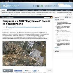 """АЭС """"Фукусима-1"""" 18 марта"""