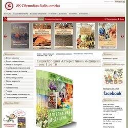 ИК Световна библиотека ЕООД: Енциклопедия Алтернативна медицина - том 1 до 16