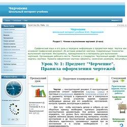 ЧЕРЧЕНИЕ. Школьный интернет-учебник