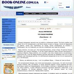 Что сказал покойник : Хмелевская Иоанна: Читать онлайн бесплатно : Страница - 1