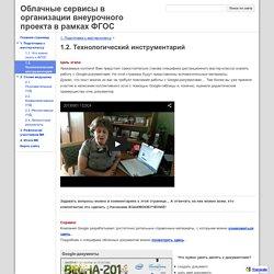 1.2. Технологический инструментарий - Облачные сервисы в организации внеурочного проекта в рамках ФГОС