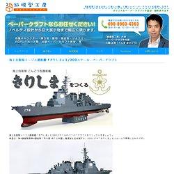 ペーパークラフトの『紙模型工房』 - 海上自衛隊イージス護衛艦『きりしま』1/200ペーパークラフト・インデックス