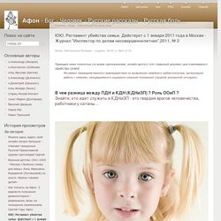 """ЮЮ: Регламент убийства семьи. Действует с 1 января 2011 года в Москве - Журнал """"Инспектор по делам несовершеннолетних"""",2011, 2"""