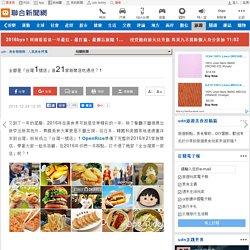 全都是「台灣1號店」這21家新開店吃過沒?!