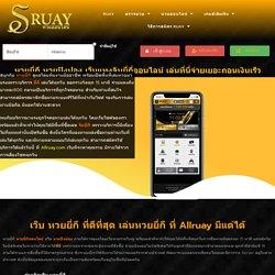 หวยยี่กี เว็บหวยออนไลน์จ่ายแพงที่สุดอันดับ 1 ในไทย