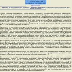 Глава 1.ч.3. Тульчинский Г.Л. Менеджмент в сфере культуры