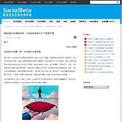 [观点]社会化媒体时代,企业如何危机公关?(连载1/3)