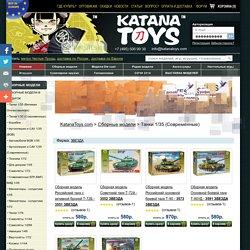 Танки 1/35 (Современные) - Сборные модели - Сборные масштабные модели, настольные игры, головоломки, игрушки - KatanaToys