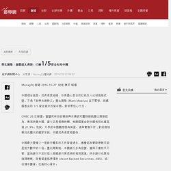 墨比爾斯:崩盤說太過頭、已砸1/5資金布局中國