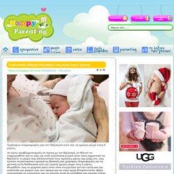 Αναλυτικός οδηγός θηλασμού (1η μέρα έως 6 μήνες) - HappyParenting.gr