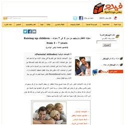 سلوك الأطفال وتربيتهم من سن 1 إلى 7 سنوات،المفاهيم الخاصة بالدور الوالدى
