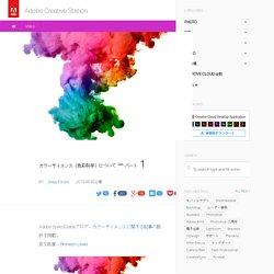 カラーサイエンス(色彩科学)について – パート 1